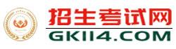 中国招生考试网