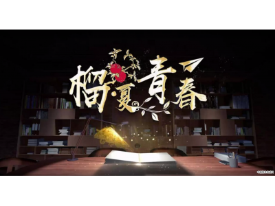 """河北传媒学院制作特殊""""毕业纪念册""""为毕业生送祝福"""