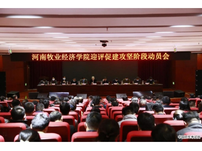 河南牧业经济学院召开迎评促建攻坚阶段动员会
