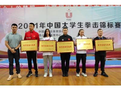 曲靖师范学院学生在2021年中国大学生拳击锦标赛上摘银
